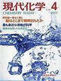 現代化学 2017年 04 月号 [雑誌]