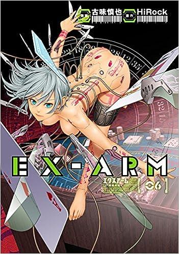 EX-ARM エクスアーム 6 (ヤング...