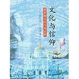 文化与信仰:俄罗斯文化与东正教