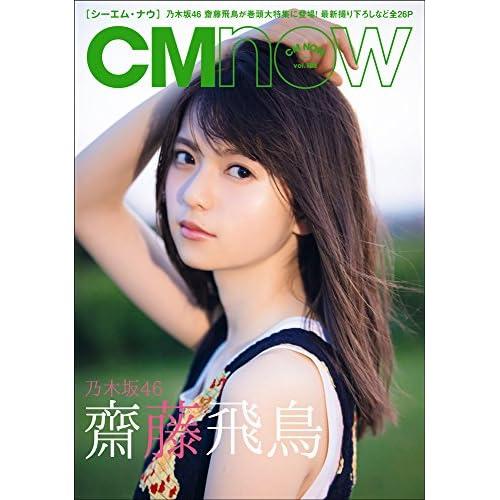 CM NOW 2017年9月号 追加画像