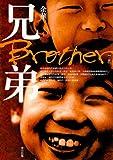 Xiong Di: Brothers, Hua Yu, 9867252934