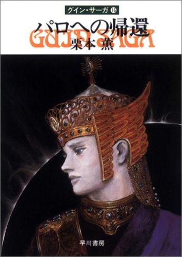 パロへの帰還―グイン・サーガ(16) (ハヤカワ文庫JA)
