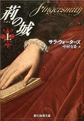 Fingersmith = Ibara no shiro (Volume#1) [Japanese Edition]