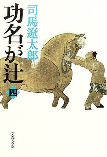 新装版 功名が辻 (4) (文春文庫)
