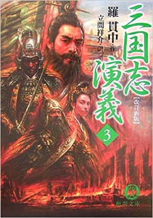 三国志演義〈3〉 (徳間文庫) | ...