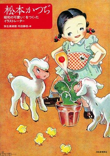松本かつぢ----昭和の可愛い!をつくったイラストレーター (らんぷの本―mascot)