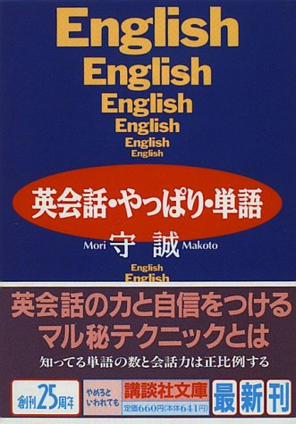 英会話・やっぱり・単語 (講談社文庫)