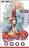 NARUTO -ナルト- 6 (ジャンプコミックス)