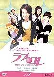 ラブ・コレ~東京Love Collection~ Vol.1 [DVD]