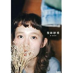 柴田紗希 表紙画像