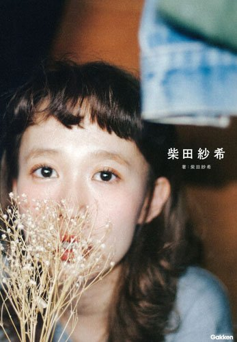 柴田紗希 最新号 表紙画像