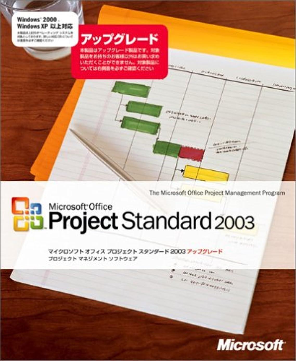 経由でブラウス異邦人【旧商品/サポート終了】Microsoft Project Professional 2003 Version/Product Upgrade