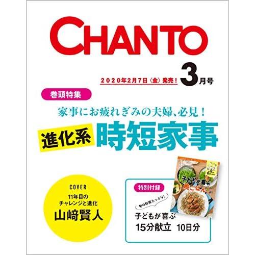 CHANTO 2020年3月号 表紙画像