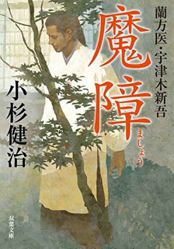 魔障-蘭方医・宇津木新吾(5) (双葉文庫)