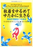 Shuchaku o yurumete yutaka ni ikiru : Mugen no kanosei ni tsunagaru.