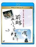 前略おふくろ様 II Vol.3 [Blu-ray]