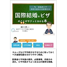 A book that makes it easy to understand visa for international marriage: Explain how to take a spouse visa easily (Japanese Edition)