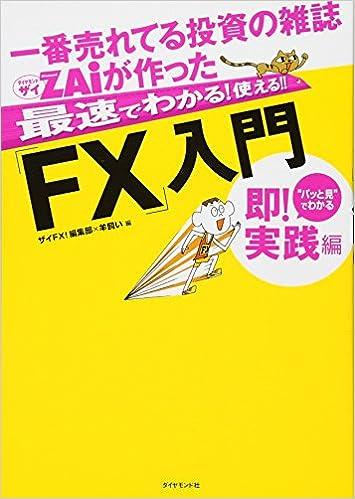 Fx ザイ MT4(メタトレーダー4)とは? ザイFX!