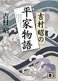 吉村昭の平家物語 (講談社文庫)
