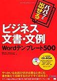 パパッと出せるビジネス文書・文例 Wordテンプレート500 (CD-ROM付)