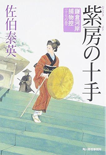 紫房の十手―鎌倉河岸捕物控〈17の巻〉 (時代小説文庫)