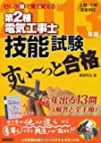 Dainishu denki kōjishi ginō shiken suītto gōkaku : zenbu e de mite oboeru 2013