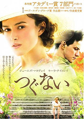 Atonement Poster Movie 2007 Japanese Style A Keira Knightley James McAvoy Brenda Blethyn Vanessa