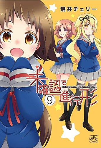 Mikakunin de Shinkoukei Vol.9