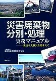 災害廃棄物分別・処理実務マニュアル―東日本大震災を踏まえて―