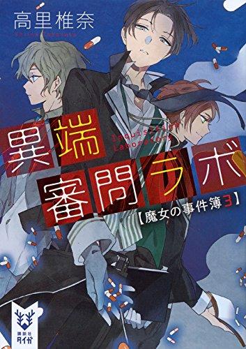 異端審問ラボ 魔女の事件簿3 (講談社タイガ)