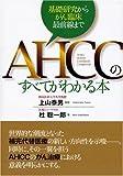 AHCCのすべてがわかる本 ―基礎研究からがん臨床最前線まで