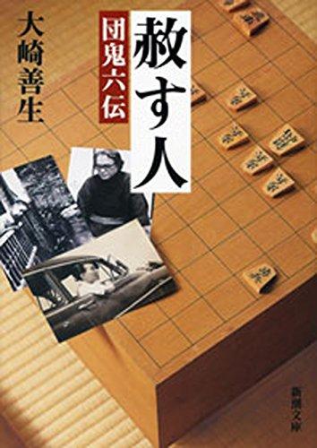 赦す人―団鬼六伝―(新潮文庫)