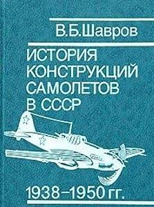 Hardcover Geschichte der Konstruktion von Flugzeugen in der UdSSR 1938-1950 [Russian] Book