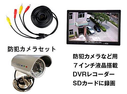 origin 防犯 カメラ セット 録画 機能 付き 7インチ 液晶 + 20M 映像ケーブル + 防犯カメラ SDカード 簡単録画 録画したデーターそのままモニターで再生可 DVR70101B B06WWHCK18 101B  101B