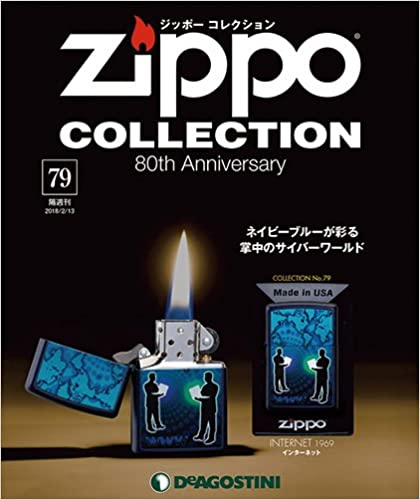 ジッポー コレクション 79号