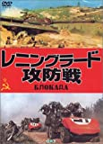 レニングラード攻防戦 [DVD]