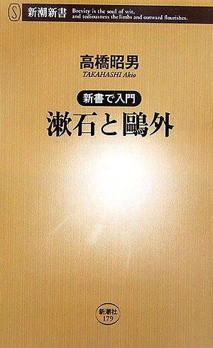 新書で入門 漱石と鴎外 (新潮新書)