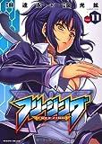 フリージング 11 (ヴァルキリーコミックス)
