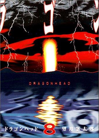 ドラゴンヘッド(8) (ヤンマガKCスペシャル)
