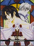 [2-DVD Box Set] Descendants of Darkness, Yami No Matsuei (Chapters 1-13)