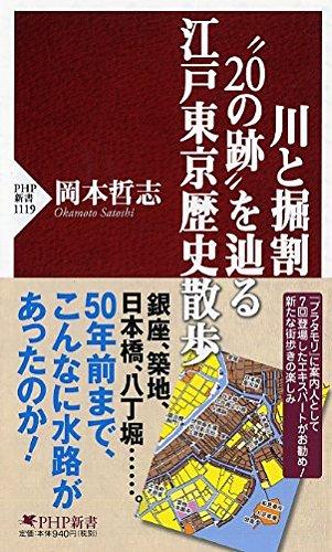 川と掘割20の跡を辿る江戸東京歴史散歩 / 岡本哲志