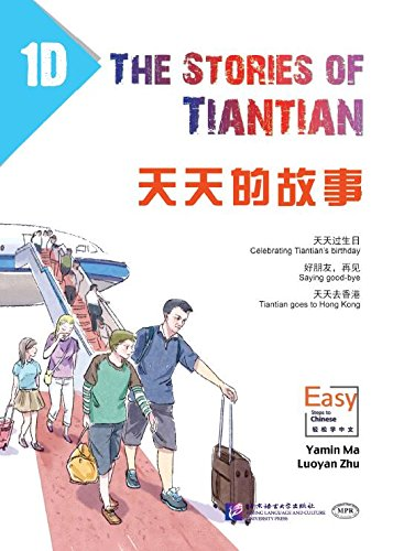 The Stories of Tiantian 1D (English and Chinese Edition)