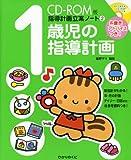 CD‐ROM版 指導計画立案ノート〈2〉1歳児の指導計画―朱書きアドバイスつき (指導計画立案ノート CD-ROM版 2)