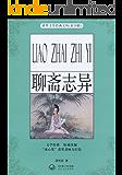 聊斋志异(青少版名著) (世界文学经典文库(青少版))