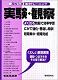高校入試集中トレーニング実験・観察 (高校入試集中トレーニング 17 理科)