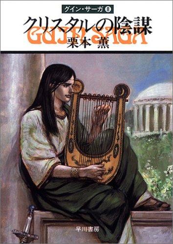 クリスタルの陰謀―グイン・サーガ(8) (ハヤカワ文庫JA)