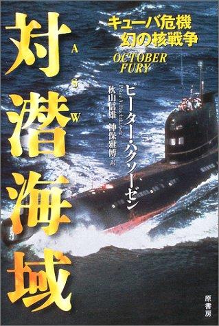 Download 対潜海域―キューバ危機、幻の核戦争 PDF