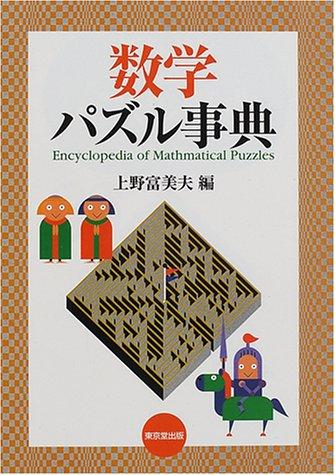 数学パズル事典