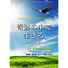 Living In The Miraculous 2: Brain Scientist Aiko Hormann shares Gods Wisdom and Many Revelations (Japanese Edition)