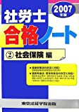 社労士合格ノート〈2〉社会保険編